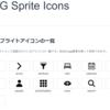 SVGスプライトアイコンの作り方・使い方