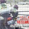 1995年 1月開催 『ジムカーナ特別練習会』の映像、アップしました