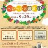 今月は【29日の日曜日】開催!! ※土曜じゃないよっ >_< !