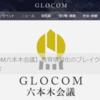 国際大学GLOCOM で杉山さんの講演を聞いてきました。