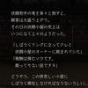 【シノアリス】 -ギルド協力イベント- 醜竜ノ住処 シナリオ