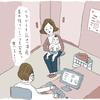 【育児日誌 26】首の後ろにしこりが…乳児湿疹も再び