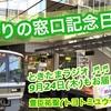 みどりの窓口記念日っ!! ラジオ番組 ときたまラジオ ♬♬ 9月24日(木)もお届けっ!!
