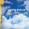 リアルサウンド「風のリグレット」のゲームと攻略本とサウンドトラック プレミアソフトランキング
