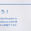 グーグルアドセンス合格2019年秋☆お客様のサイトにリーチできません解決方法