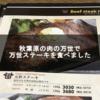 秋葉原の肉の万世で万世ステーキ(黒毛和牛)セットを食べました