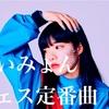 【あいみょん】2020年フェス曲を予習しよう!!定番曲を5曲紹介!!