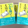 『三木清『人生論ノート』を読む』重版出来!