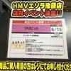 オリコンデイリー3位~つりビット「Chuしたい」発売日リリイベ@HMVエソラ池袋