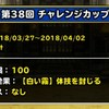 level.939【ウェイト100・白い霧】第38回闘技場チャレンジカップ初日