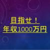 凡人が20代で年収1000万円を稼ぐ方法〜進撃の巨人に学ぶ〜