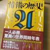 『情報の歴史21」