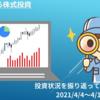 【投資】初心者による株式投資 投資状況 2021年4月10日