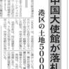 ■中国大使館・都内一等地買収問題