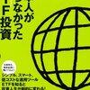 日本人が知らなかったETF投資/カン・チュンド