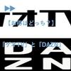 【お得はどっち?】『ゲオTV』と『DAZN』を徹底比較!【表あり】
