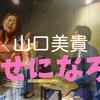 山口美貴「幸せになろう」〜ライブ映像紹介