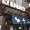 箱根神社付近でランチ