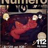 Numero TOKYOのユーリ!!!onICE特別表紙版の在庫が売り切れ!?