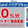 ヤマダ電機・ベスト電器でiTunesカード10%増量キャンペーン開催中 (2017年8月20日まで)
