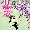 【新刊案内】出る本、出た本、気になる新刊!  (2012.7/3週)