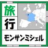【旅行】モンサンミシェル体験記