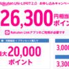 【楽天モバイル】在庫限りのRakuten Mini実質0円キャンペーンが復活