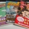 最近買ったコミックス3冊