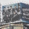 """ほら上にもキスマイ☆彡 渋谷で見上げて!見上げて~""""o(* ̄o ̄)o""""♪ PICK IT UP!!!   あなたはどこから、連れ帰る.。*゚+.*.。"""