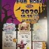 10月25日(日)「 Fun Road vol.3 in かみいた」に出店します