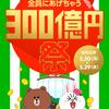 LINE Pay 300億円還元祭 家族のLINEと1,000円を送りあって数千円相当を獲得する
