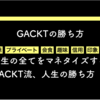 【ビジネス】 GACKT流、人生の勝ち方