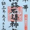 御朱印集め 馬路石邊神社(Umajiishibejinjya):滋賀