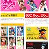 「春マン!!2014」対象電子書籍がAmazon Kindleストアにて更に20%ポイント還元セール