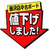 藤沢店中古10本値下げ!篠崎店中古ショート入荷!、大阪店中古情報