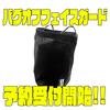 【AbuGarcia】防虫加工と冷感プリントのUVフェイスガード「バグオフフェイスガード」通販予約受付開始!