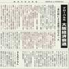 経済同好会新聞 第144号「グローバル化 大阪経済衰退」