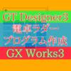 【上級編】電卓作成 GX Works3
