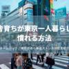 【新生活】田舎育ちが東京一人暮らしに慣れる方法。ホームシック、東京のあらゆるストレス対処法紹介!