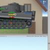 戦車のキャタピラが起伏にそって波打つ仕組み