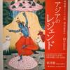 「アジアのレジェンド」を観に東京国立博物館に行ってみた。敬老の日で入館無料。(台東区上野公園)