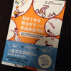 英会話の勉強開始!