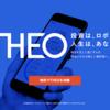 【投資初心者でも簡単】月々1万円から始められる投資サービス THEO(テオ)のリターンが凄い【ロボアドバイザー】