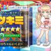 【白猫テニス】可愛すぎるツキミちゃん(*´∀`*)【10連ガチャ】