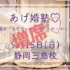 NEW【あげ婚塾】〜究極の『もてリッチ』パートナーシップ論〜
