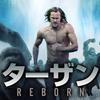 ターザン:REBORNの無料公式動画(映画まとめ)