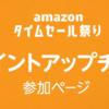 amazonタイムセール祭り 3月23日(金)18時から54時間限定セール開催!JALマイルやdポイントTポイントもゲットしよう!