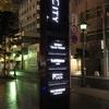 【プラチナチャレンジ】ウェスティンホテル仙台に泊まってきた 口コミ的宿泊体験記