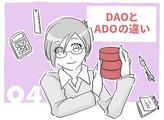 第4話 DAOとADOの違い【連載】実務で使えるAccessのコツ