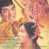 1954年(昭和29年)日本映画「山椒大夫」